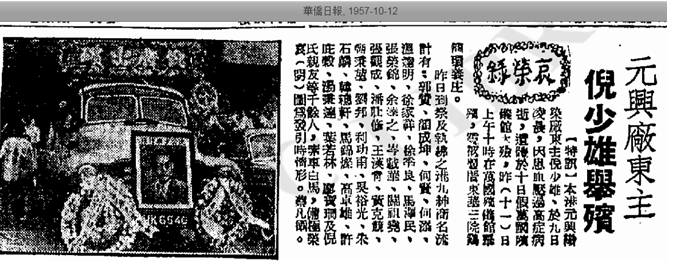 The Ngai Brothers Of Yuen Hing Weaving & Dyeing Works Image 2 York Lo