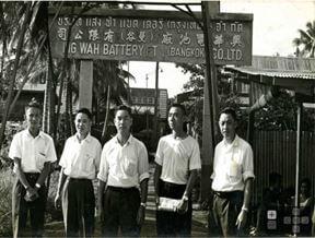Hing Wah Anf Five Rams Batteries Image 10 York Lo