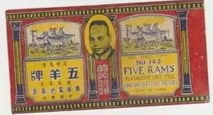 Hing Wah Anf Five Rams Batteries Image 5 York Lo
