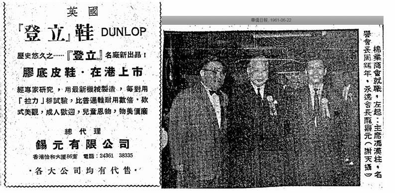 Sik Yuen Co Ltd Maker Od Dunlop Rubber Shoes In HK Full Image 1 York Lo