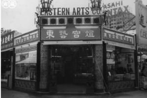 Eastern Arts Lantern Image 1 York Lo