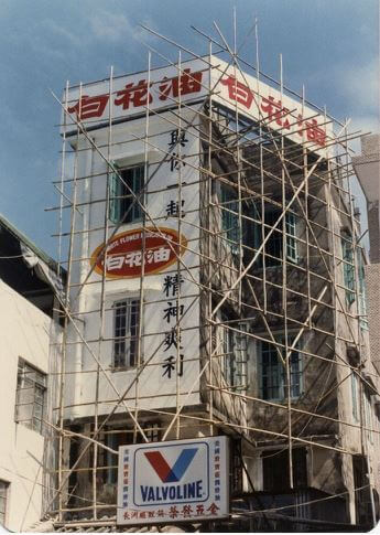 Hoe Hin White Flower Embrocation, Cheung Chau, 1980s-1990s, Courtesy HK Memory Project snipped