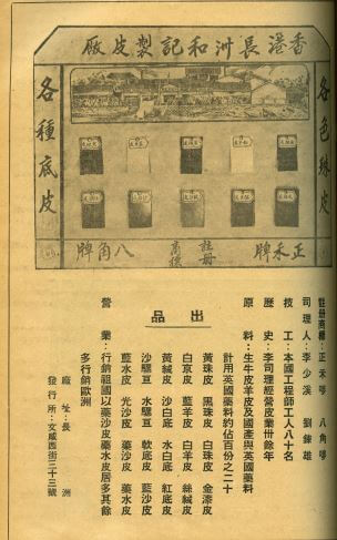 Woo Kee leather factory, Cheung Chau, 1941 advert Courtesy - HKU libraries, HK Memory snipped