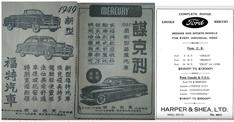 Harpers Ford Automobiles In HK Image 4 York Lo