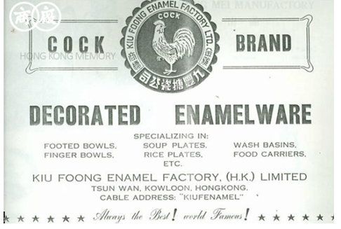 Hsu Long Sin + Kiu Foong Enamel Factory Advert 1951 HK Memory York Lo