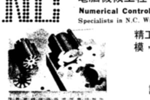 Numerical Control Engineering Company Ltd Detail Advert