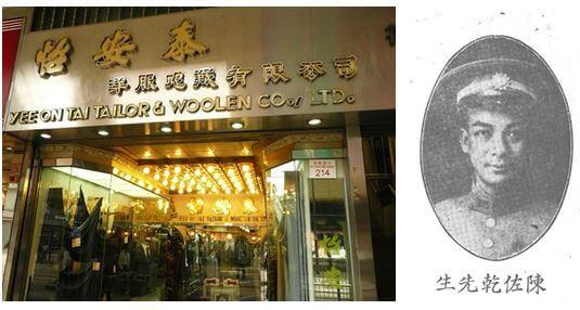 Tailors, Famous HK Image 3 York Lo