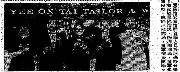 Tailors, Famous HK Image 4 York Lo