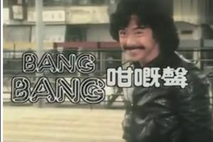 Bang Bang Fashions Image 5 Detail York Lo