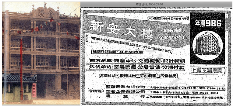 Chan Ching Pow And Po Wah Investment Image 3 York Lo