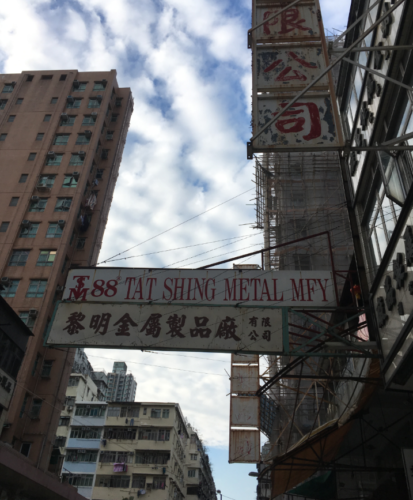 Tat Shing Metal Manufacturing Image Sham Shui Po Photo By Sally Trainor