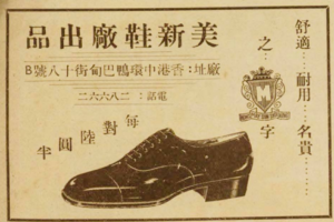 May Sun Shoes Manufactory Image 1 York Lo