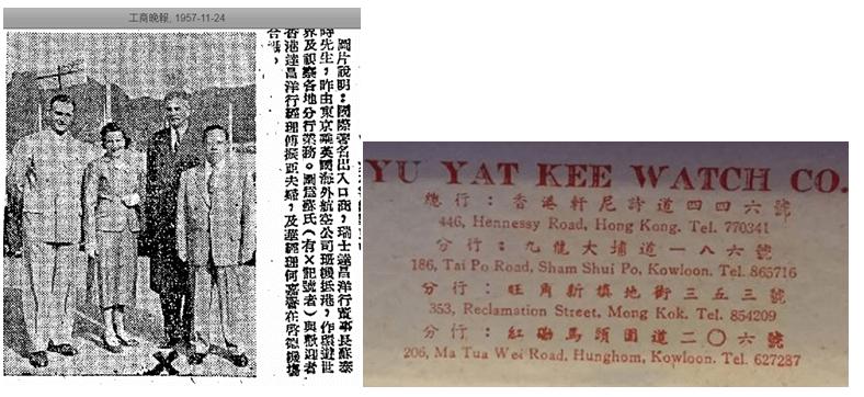Yu YatKee Watch Company Image 3 York Lo
