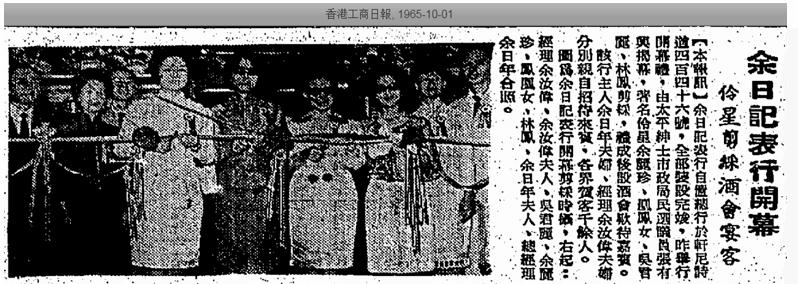 Yu YatKee Watch Company Image 8 York Lo