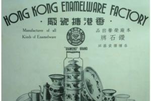 Hong Kong Enamelware Factory Image 1 York Lo