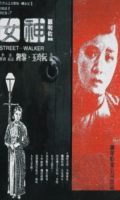 Lianhua Film Company, Poster Of The Goddess 1924 Wikipedia