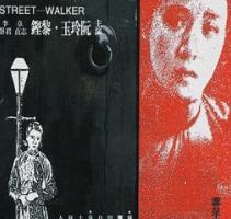 Lianhua Film Company, Poster Of The Goddess 1924 Wikipedia