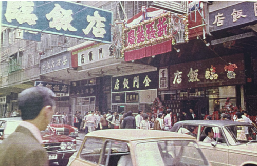 Forum First Restaurant Causeway Bay 1977