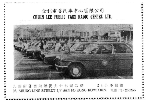 Public Cars Business In The Early 1970s Image 1 York Lo