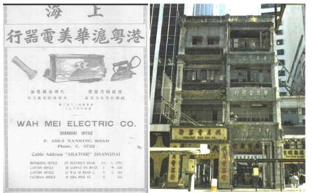 Wah Mei Electric Image 1 York Lo