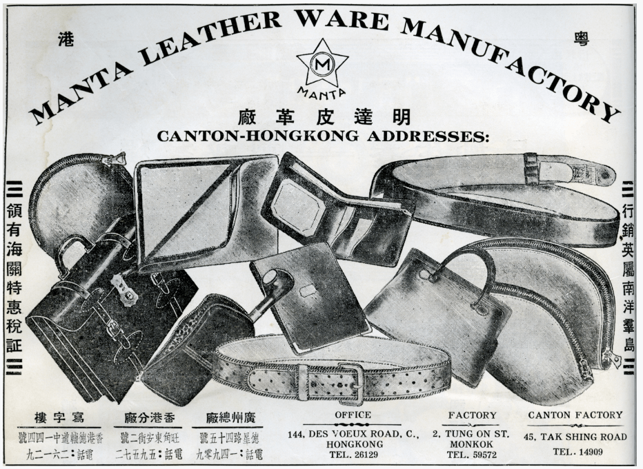 Manta Leather Ware Manufactory Ad 1941 HK Memory