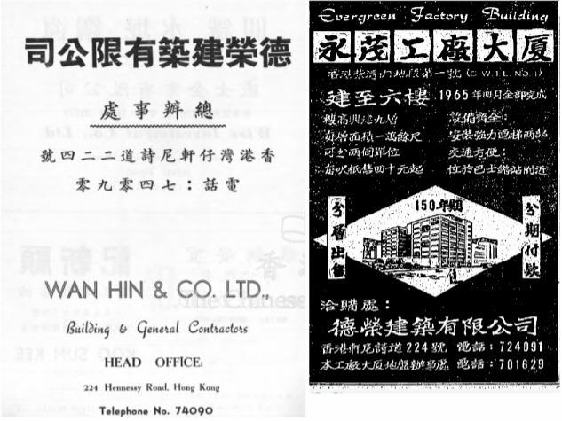 Wan Hin & Co Aka Tak Wing Construction Image 1 York Lo