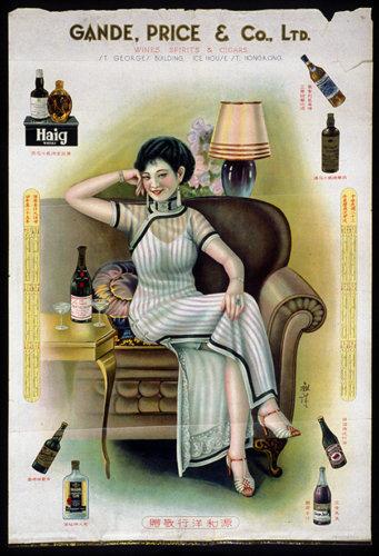 Gande, Price & Co Ltd, Advert 1934 Courtesy HK Memory