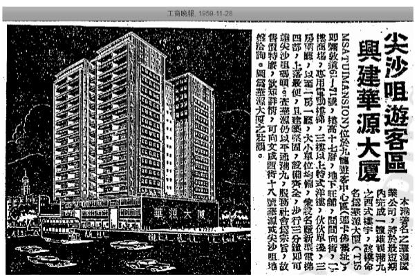 HK Wah Yuen Investment Image 2 York Lo