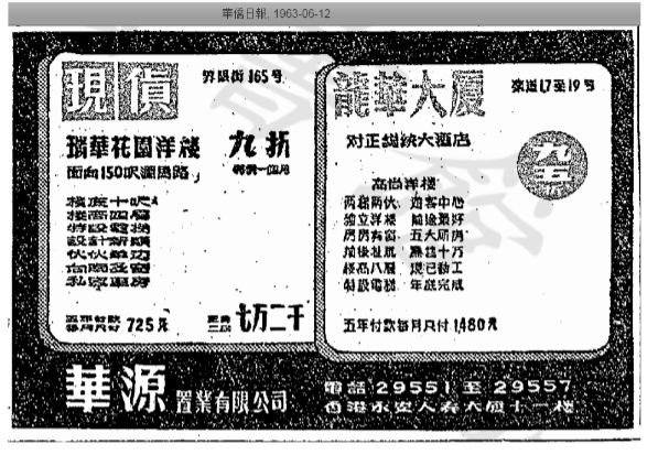 HK Wah Yuen Investment Image 4 York Lo