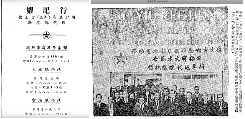 The Ho Family Of Tsuen Wan And Caltex Image 1 York Lo