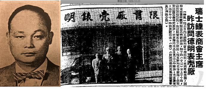 Watch Case Pioneer, Ernest Wong And Danemann Watch Case Factory Image 1 York Lo