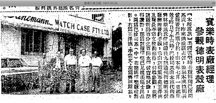 Watch Case Pioneer, Ernest Wong And Danemann Watch Case Factory Image 2 York Lo