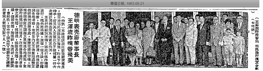 Watch Case Pioneer, Ernest Wong And Danemann Watch Case Factory Image 3 York Lo