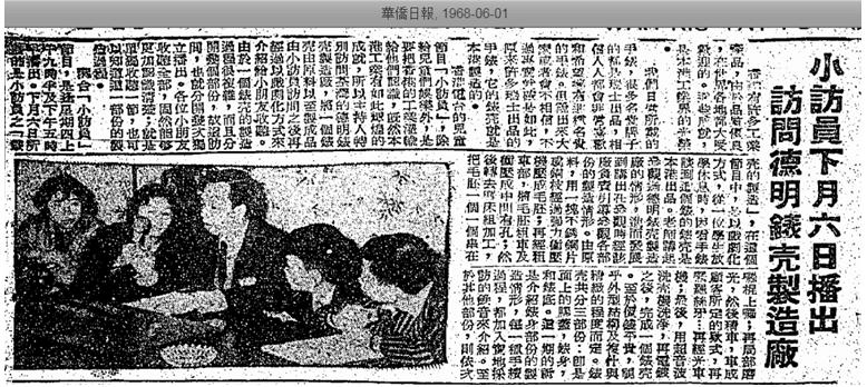 Watch Case Pioneer, Ernest Wong And Danemann Watch Case Factory Image 5 York Lo
