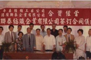 Kwong Luen Tai Garment Detail Image 1 York Lo