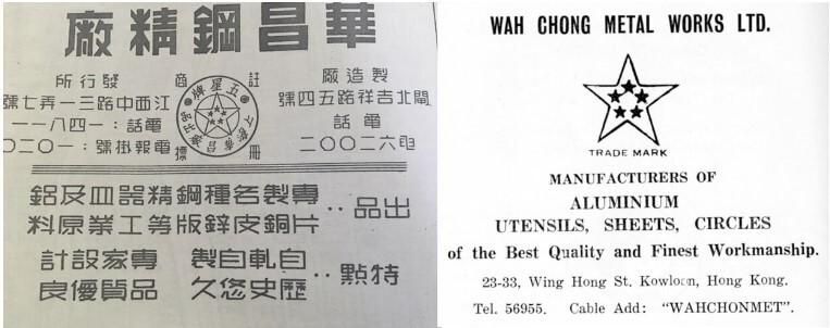 Aluminium Pioneers Wah Chong And Ting Tai Image 1 York Lo