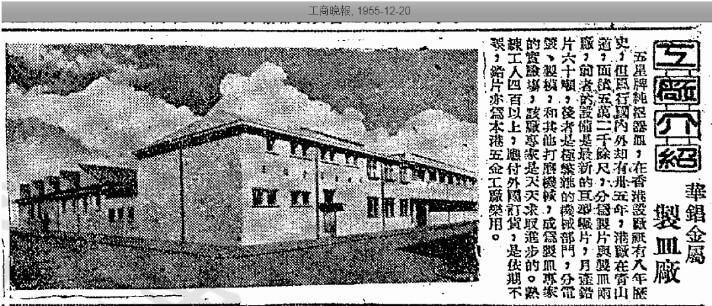Aluminium Pioneers Wah Chong And Ting Tai Image 2 York Lo