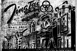 Aluminium Pioneers Wah Chong And Ting Tai Image 6 York Lo