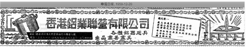 Aluminium Pioneers Wah Chong And Ting Tai Image 7 York Lo