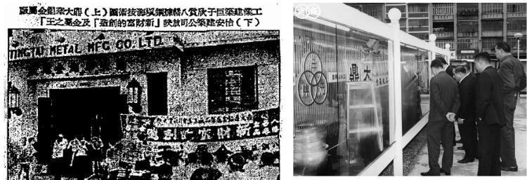 Aluminium Pioneers Wah Chong And Ting Tai Image 9 York Lo