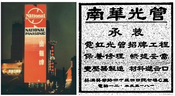 HK Neon Light Industry Image 4 York Lo
