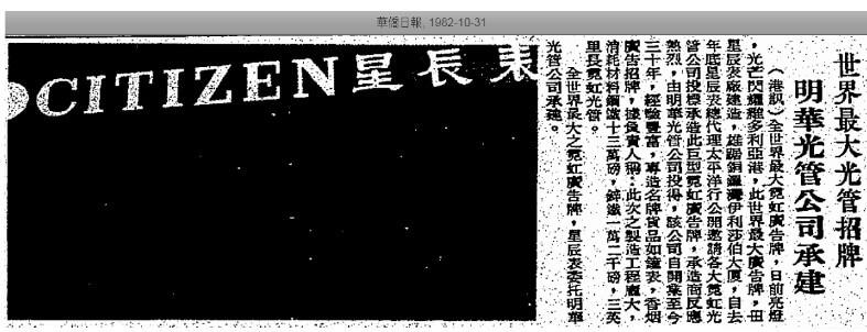 HK Neon Light Industry Image 7 York Lo