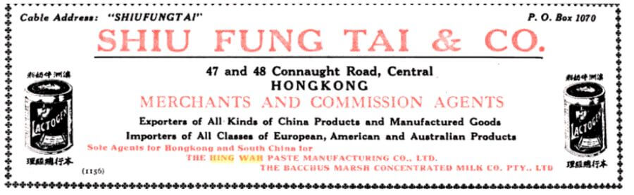 Hing Wah Paste Manufacturing Company Image 2 York Lo