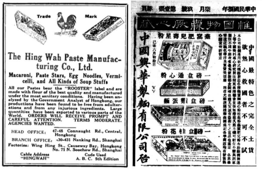 Hing Wah Paste Manufacturing Company Image 6 York Lo