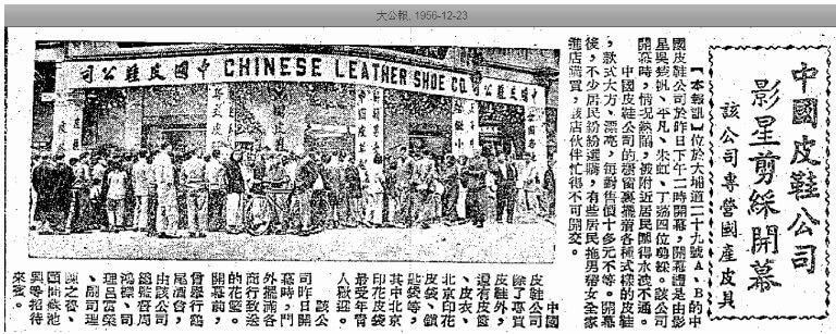 China Leather Shoe Company Image 2 York Lo