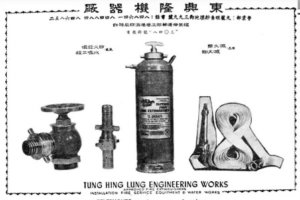 Tung Hing Lung Engineering Works Detail Image 1 York Lo