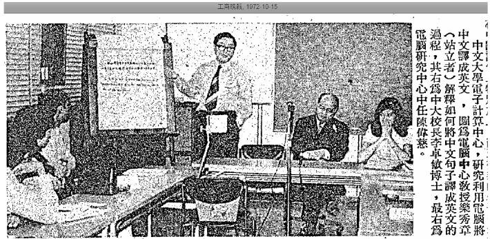 Tech Pioneer Prof. S.C. Loh Image 2 York Lo
