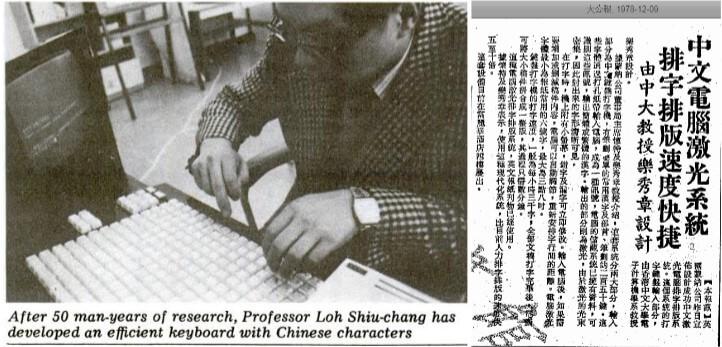 Tech Pioneer Prof. S.C. Loh Image 5 York Lo