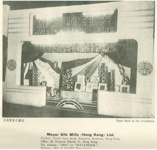 Maya Silk Mills (HK) Ltd, 7th Exhibition of Chinese Products 1949-50 HK Memory snipped