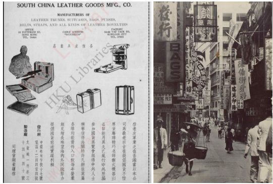 South China Leather Goods Manufacturing Co. Image 1 York Lo